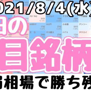 [株おすすめ]【10分株ニュース】2021年8月4日(水)
