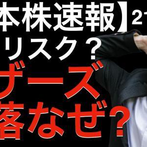 [株おすすめ]【日本株速報】21/9/16 中国リスクでマザーズ急落???どうして???