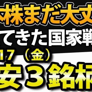 [株おすすめ]【金融経済ニュース合併号】9月17日(金)の注目株・注目銘柄を解説