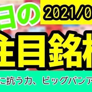 [株おすすめ]【JumpingPoint!!の10分株ニュース】2021年9月16日 (火)