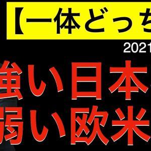 [株おすすめ]【一体どっち?】強い日本株と弱い欧米株!違いはこれか!?