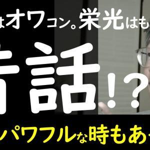 [投資おすすめ]【もう日本はオワコン】じっちゃま『株式投資、クライアントが100%日本の金融機関だったのは30年前の話』│日本はパワフルだったと回想する出来事とは!?│広瀬隆雄氏『だから、頑張れがんばれ!と言ってる』