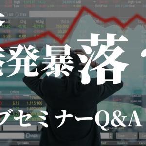 [株おすすめ]祝日のリスクオフ!香港ハンセン指数の大暴落と、短期的に日本株に与える影響は?