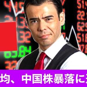[株おすすめ]日経平均、中国株暴落に連れ安