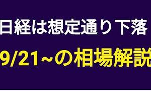 [株おすすめ]【9/21(火)の注目株と日経平均解説】
