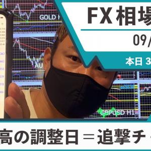 [FXおすすめ]9月22日 FX 相場考察【調整からの追撃、MAとレジサポを最大限活用せよ】