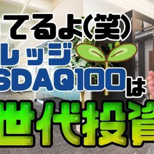 [投資おすすめ]レバレッジNASDAQ100は新世代投資!