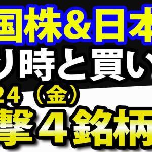 [株おすすめ]米国株と日本株の、売り時・買い時を考える!9月23日(木)の注目株・注目銘柄を解説
