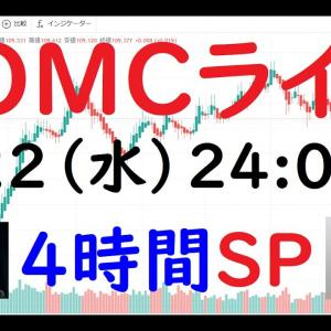 [FXおすすめ]pop FXライブ 9/22(水)24:00~ (FOMCライブ 4時間スペシャル)