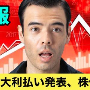 [株おすすめ]【速報】中国恒大の発表、株価暴騰!