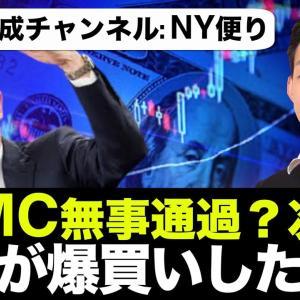 [投資おすすめ]FOMC速報!中国恒大、個人の爆買い銘柄、Facebookの下落!