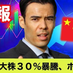 [株おすすめ]【速報】中国恒大株30%暴騰、ボトム?