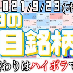 [株おすすめ]【10分株ニュース】2021年9月23日(木)