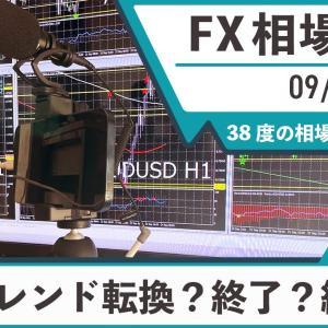 [FXおすすめ]9月24日FX ポンコツ相場考察【もはや生存確認!?相場の転換、終了、継続の見極めを伝えに来ました】