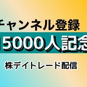 [株おすすめ]チャンネル登録15000人ありがとう 9/24 株のデイトレード ライブ配信