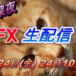 [FXおすすめ]金曜夜FX生配信 9月24日(金) 24時10分頃開始予定