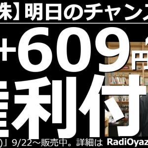 [株おすすめ]【日本株-明日(来週)のチャンス銘柄】週末の日経平均は609円高。チャートも強い形で引けた。週明け28日(火)は権利付き最終売買日。この日に向けて、もうひと伸びしそうな銘柄が多いが、恐い相場でもある。