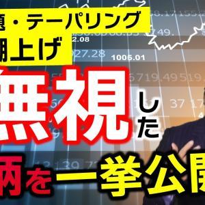 [投資おすすめ]中国恒大、テーパリング、全部棚上げ、全部無視した銘柄に投資をしよう。日本株は金利上昇で全面高。