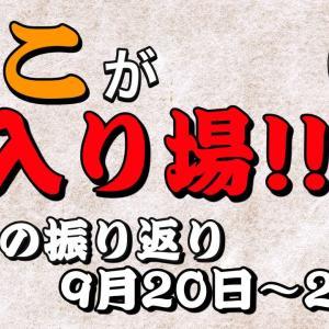 [FXおすすめ]【FX】今週(9月20日〜9月24日)の相場の後付け解説!!