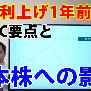 [株おすすめ]FRB利上げ1年前倒しへ FOMCの要点と日本株への影響は?