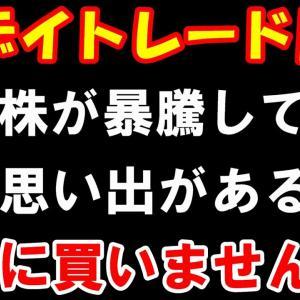 [株おすすめ]【株 デイトレ】海運株4社で「100万円」負けてます。買いません。