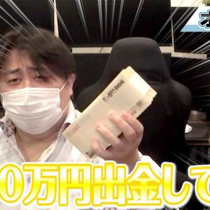 [FXおすすめ]1000万円出金してみて、わかった事。