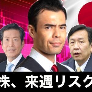 [株おすすめ]日本株、来週リスク高い、日本を取り戻す方法❣