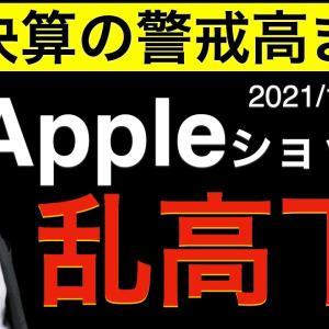 [株おすすめ]【決算で警戒高まる】Appleショックで乱高下!これからやってくる決算ラッシュに最大限の警戒を!