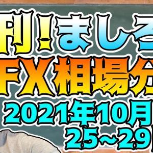 [FXおすすめ]【FX】週刊!ましろのFX相場分析!(2021/10/25~29分)