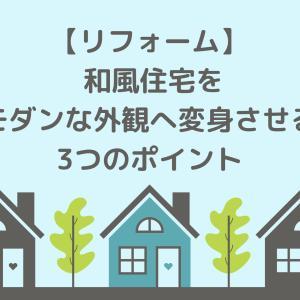 【リフォーム】 和風住宅をモダンな外観へ変身させる3つのポイント