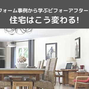 【リフォーム事例から学ぶビフォーアフター5選】住宅はこう変わる!