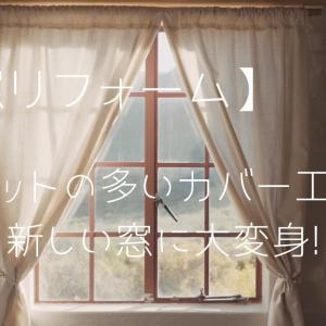 【窓リフォーム】メリットの多いカバー工法で新しい窓に大変身!