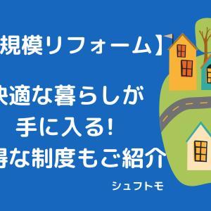【小規模リフォーム】快適な暮らしが手に入る!お得な制度もご紹介