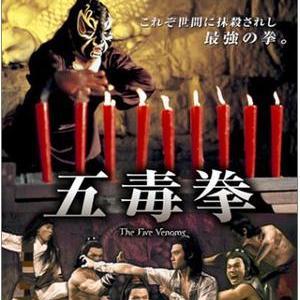 【カンフー映画】五毒拳(五毒DESTROYERS OF THE FIVE DEADLY VENOMS)97分