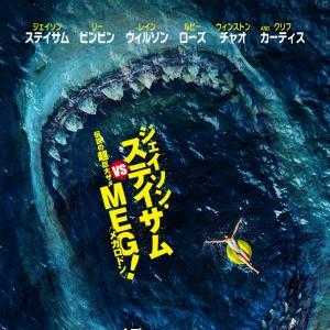 MEGザ・モンスター(THE MEG)113分