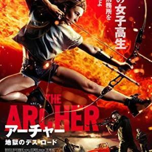 アーチャー 地獄のデスロード(THE ARCHER)103分