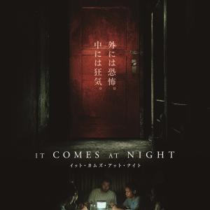 イット・カムズ・アット・ナイト(IT COMES AT NIGHT)91分