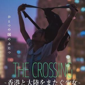 【推薦!香港映画】THE CROSSING 香港と大陸をまたぐ少女(過春天THE CROSSING)