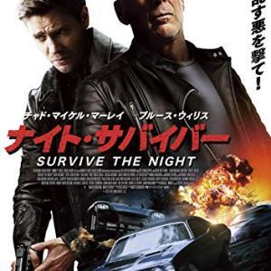ナイト・サバイバー(SURVIVE THE NIGHT)91分