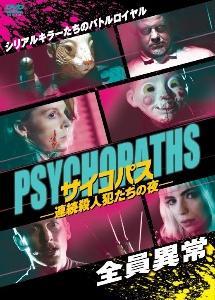 サイコパス 連続殺人犯たちの夜(PSYCHOPATHS)81分