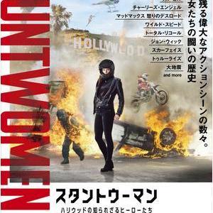 【推薦!】スタントウーマン ハリウッドの知られざるヒーローたち(STUNT WOMAN THE UNTOLD HOLLYWOOD STORY)84分