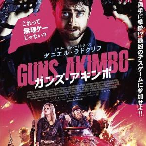 ガンズ・アキンボ(GUNS AKIMBO)98分