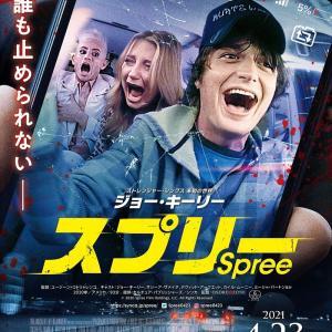 スプリー(SPREE)93分