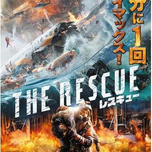 【香港映画】レスキュー(THE RESCUE)133分