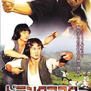 【カンフー映画】ドランクマスター酒仙拳 (酒仙十八跌THE DRUNK MASTER)88分