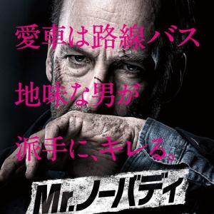 Mr.ノーバディ(NOBODY)92分