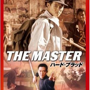 【香港映画】ハード・ブラッド(黄飛鴻92之龍行天下THE MASTER)92分