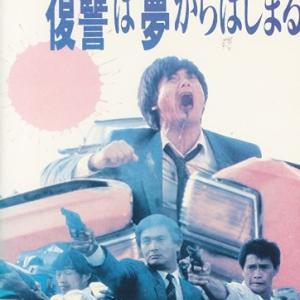 【香港映画】サイキックアクション復讐は夢から始まる(小生夢驚魂SCARED STIFF)97分