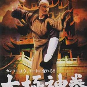 【カンフー映画】太極神拳 (太極拳TAI CHI 2)94分