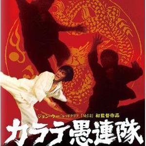 【カンフー映画】カラテ愚連隊(THE YOUNG DRAGONS)94分